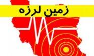 وقوع زمینلرزه ۴٫۴ ریشتری در جبالبارز استان کرمان