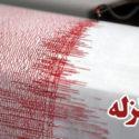بامداد امروز ، زمینلرزه شمال خوزستان را لرزاند