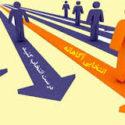 آغاز  انتخاب رشته آزمون سراسری متقاضی تحصیل در دانشگاه آزاد اسلامی از امروز
