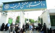 رئیس دانشگاه خبرداد:لغو تحریم دانشگاه شریف در مذاکرات با اروپاییها پیگیری میشود