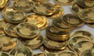 ادامه روند کاهشی قیمت طلا و سکه