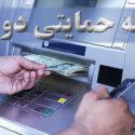 از محل اعتبارات بانکی : اقلام و هزینه بسته حمایتی کرونا در اختیار گروه های هدف قرار میگیرد
