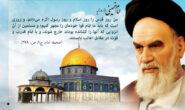 رهبر فقید انقلاب اسلامی:من روز قدس را روز اسلام و روز رسول اکرم می دانم