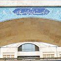فرهنگستان؛ پاسدار گنجینه زبان و ادب فارسی