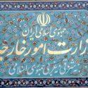 گمانهزنیهای مهم در انتخاب  وزیر خارجه دولت سیزدهم