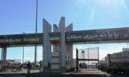 ناامنی در افغانستان پایانه مرزی میلک را به تعطیلی کشاند