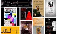 روزهای گرم تئاتر؛ اجرای ۲۶ نمایش در ۱۸ سالن